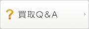 買取Q&A
